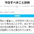 Photos: 今日すべきこと診断11/20