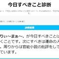 Photos: 今日すべきこと診断11/21