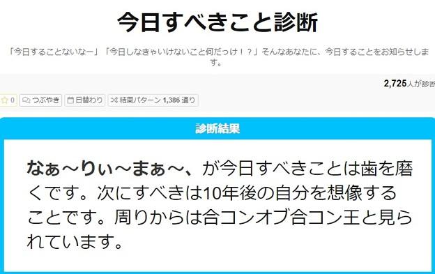 Photos: 今日すべきこと診断11/22