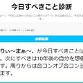 今日すべきこと診断11/22