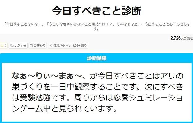 Photos: 今日すべきこと診断11/23