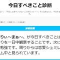 今日すべきこと診断11/23