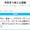 Photos: 今日すべきこと診断11/24