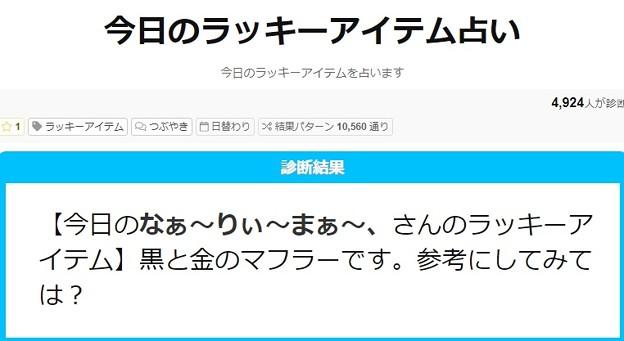 Photos: 今日のラッキーアイテム占い11/24