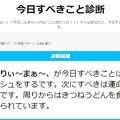 Photos: 今日すべきこと診断11/25