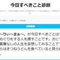 今日すべきこと診断1/24