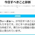 今日すべきこと診断2/25
