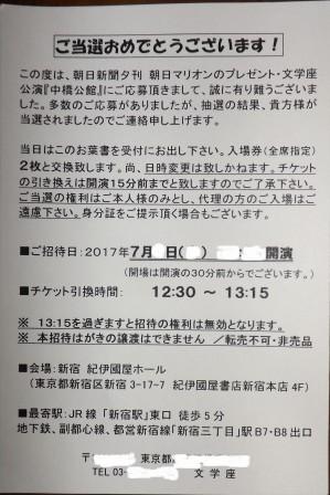 2017/06/29(木)文学座公演『中橋公館』当選はがき