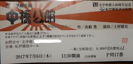 指定席のチケット・中橋公館(なかはしこうかん)