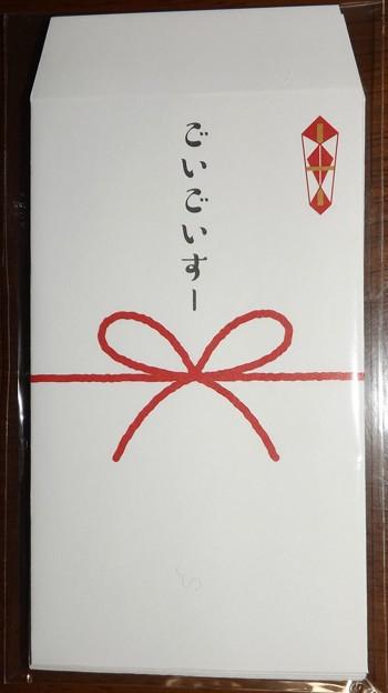 2018/04/12(木)・当選(ダイアンポチ袋)
