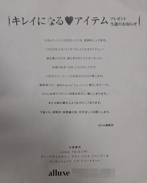 2018/04/24(火)・当選通知