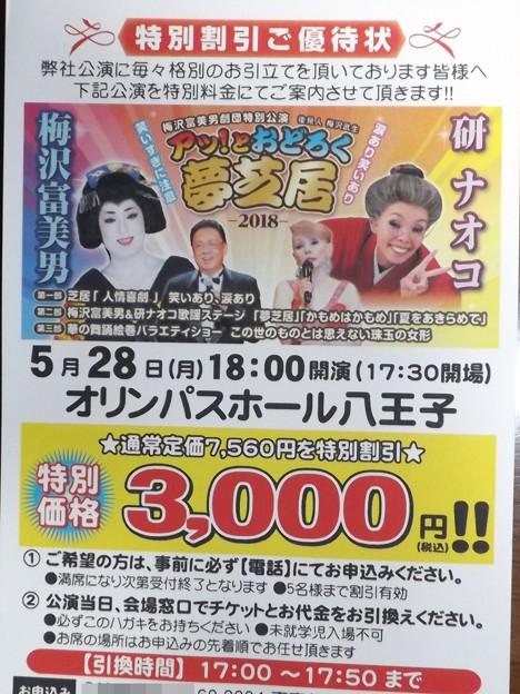2018/05/21(月)・落選ハガキ