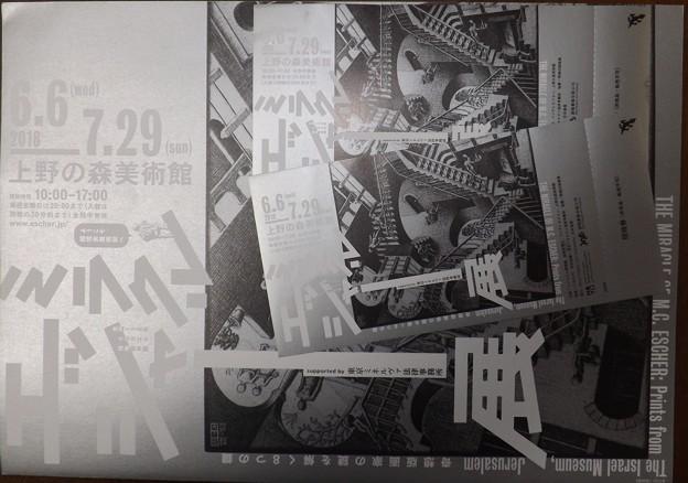2018/06/15(金)・ミラクル・エッシャー展(チケット2枚)当選チケット
