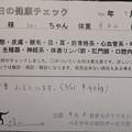2018/07/23(月)・本日の健康チェック