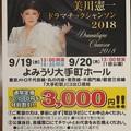 2018/09/10(月)・落選ハガキ