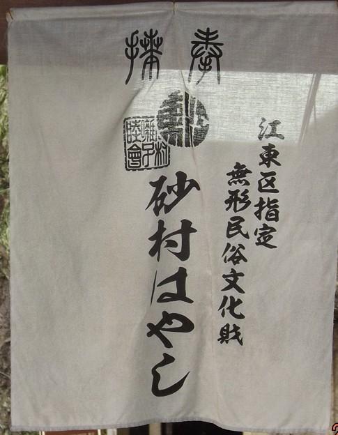 2018/09/30(日)・志演尊空神社