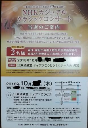 2018/10/01(月)・当選