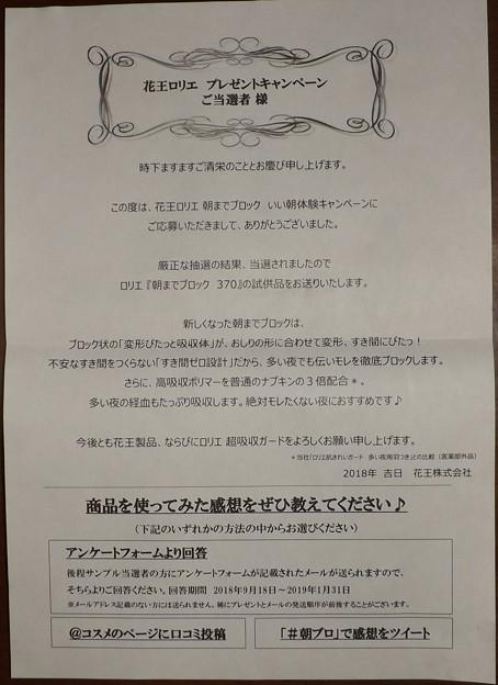 2018/10/16(火)・当選通知