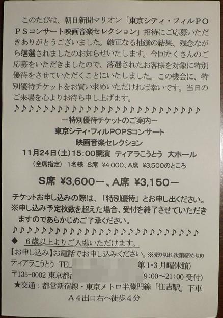 2018/11/06(火)・落選ハガキ