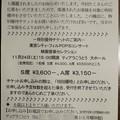写真: 2018/11/06(火)・落選ハガキ