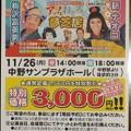2018/11/17(土)・落選ハガキ