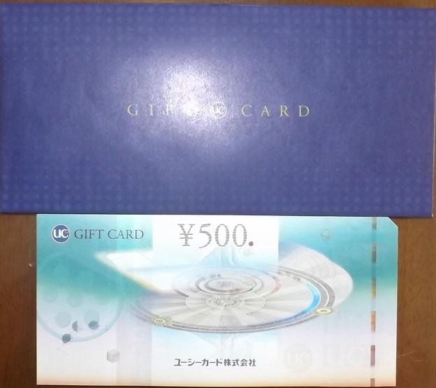 2018/11/20(火)・当選の金券(¥500)