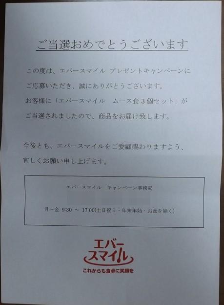 2018/12/07(金)・当選通知