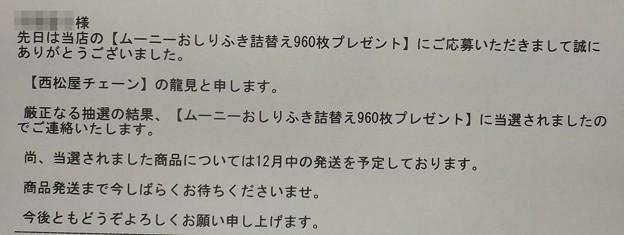 2018/12/16(日)・当選通知