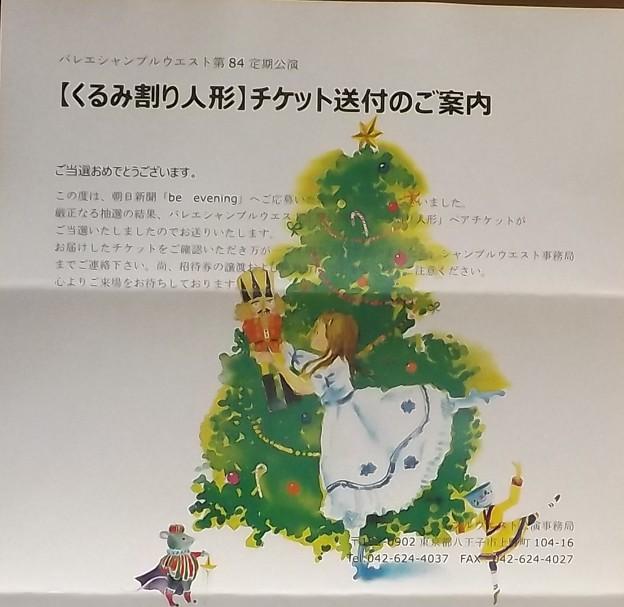 2018/12/18(火)・当選通知