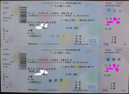 2018/12/18(火)・当選チケット(2枚)