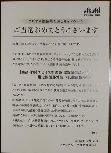 2018/12/20(木)・当選通知