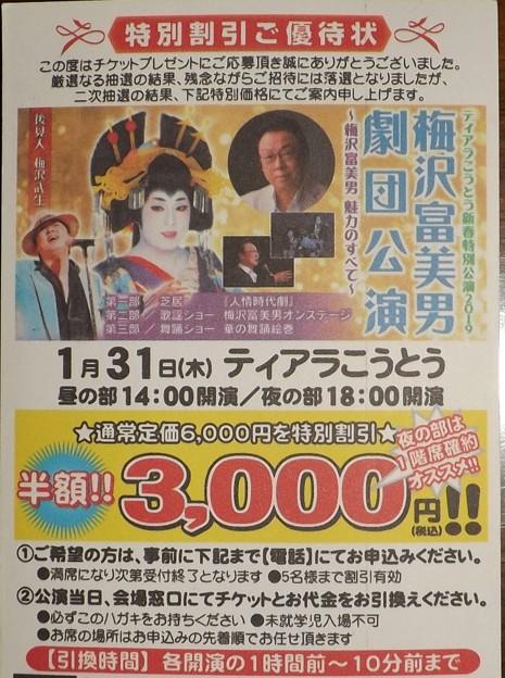 2019/01/15(火)・落選ハガキ