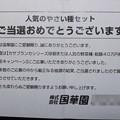 2019/02/19(火)・当選通知
