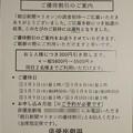 2019/03/01(金)・落選通知