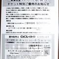 2019/04/03(水)・落選ハガキ