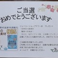 2019/05/18(土)・当選通知