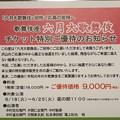 2019/06/12(水)・落選はがき