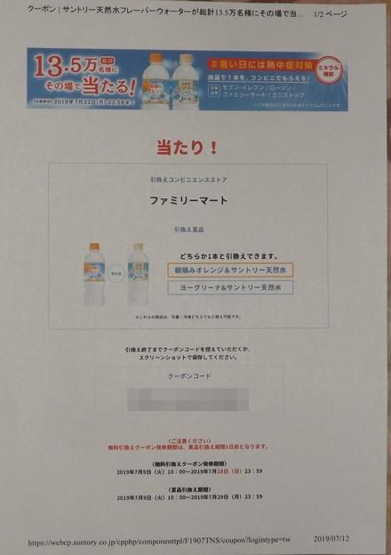 2019/07/12(金)・景品交換するための紙