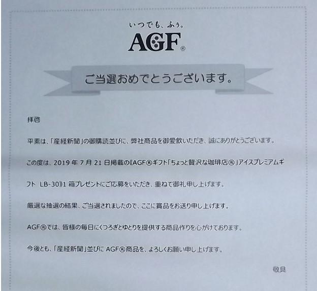 2019/08/06(火)・当選通知