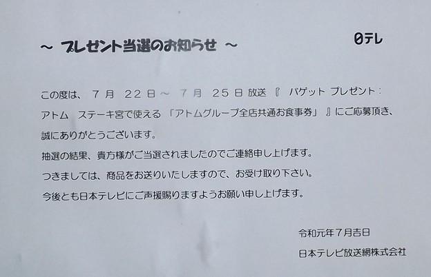 2019/08/07(水)・当選通知