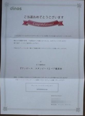 2019/08/08(木)・当選通知