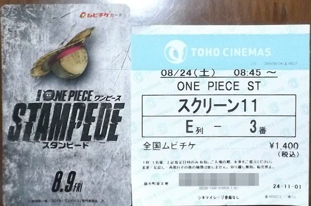 2019/08/24(土)・映画の使用済チケット