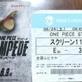 Photos: 2019/08/24(土)・映画の使用済チケット