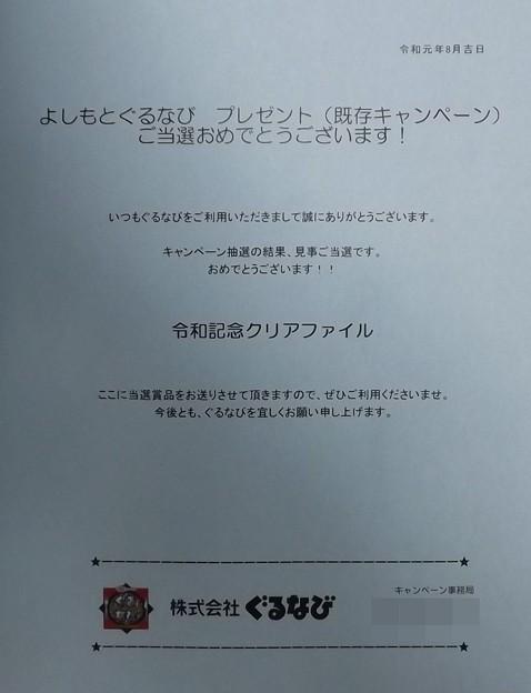 2019/08/24(土)・当選通知