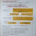2019/09/10(火)・落選はがき