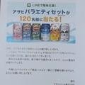 2019/09/26(木)・当選通知