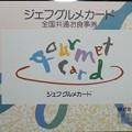 Photos: 2019/11/09(土)・全国共通お食事券ジェフグルメカード¥500