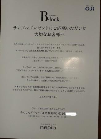 2019/11/27(水)・サンプル当選通知