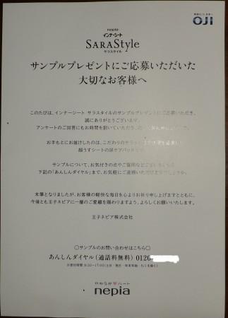 2019/11/28(木)・サンプル当選通知