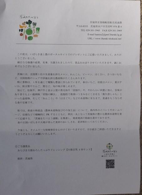 2019/12/04(水)・当選通知